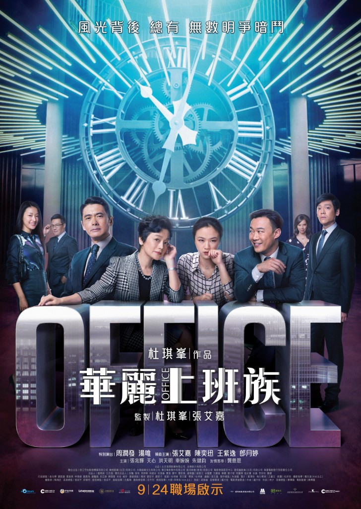 Office main poster